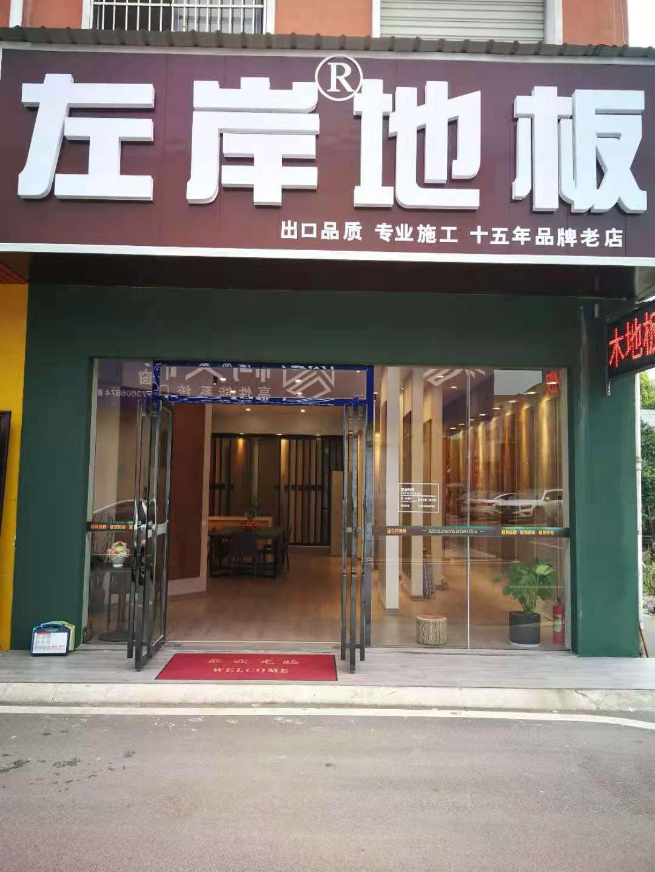 长沙左岸大汉店(图10)